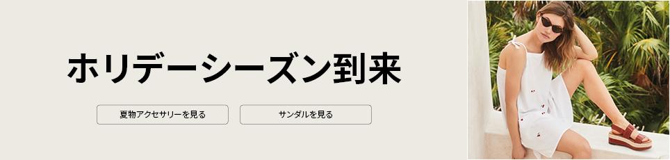 SunniesSandals_HPBanners_Japanese_964x230