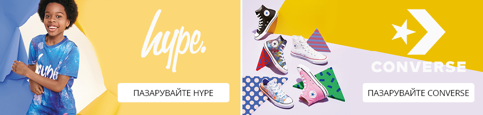 Converse-Hype-HPBanners_Bulgarian_960x230