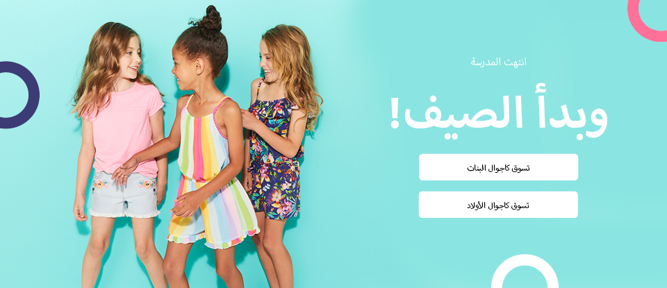 e1acb3a2f الصفحة الرئيسية … Instagram_DeliveryBanner_ME_AR.  SchoolsOut_Carousel_Arabic_Kids_DT. SchoolsOut_Carousel_Arabic_Womens_DT.  Kids_Characters_Arabic_960x230