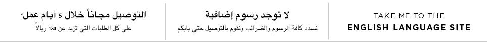 3tab_arabic_saudi_delivery_message