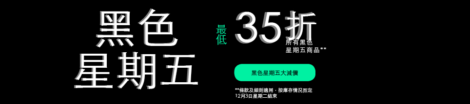 BlackFriday_HP_Banners_ALL_HK