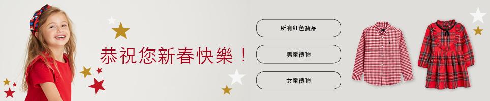 HP_Banners_lunar_newyear_ChineseHK_DT