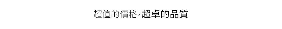 超值價_中國香港_964