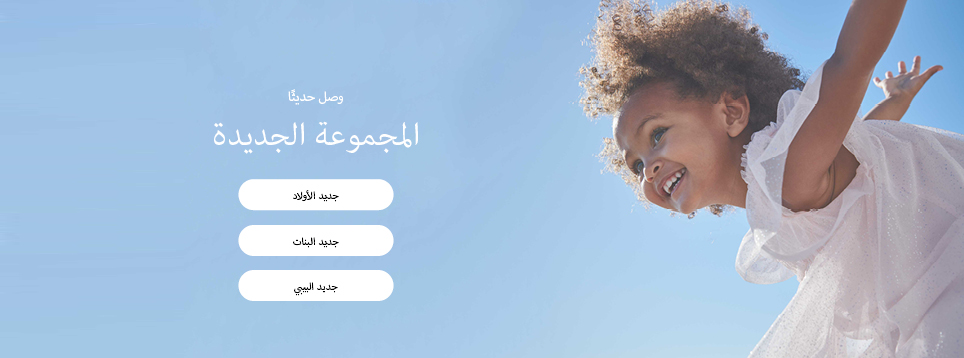 New Collection Banner G24_ar