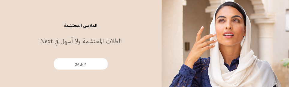 Modestwear_HP_Banner_Arabic_964px