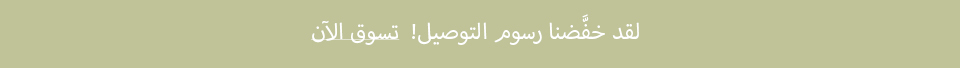 UAE_Strip_Banner_Delivery_Charges_Arabic_960px