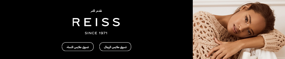 Reiss_HP BANNERS copy_Arabic
