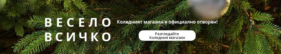 Christmas Shop Open HP Banner_Bulgarian