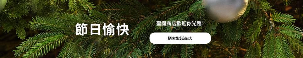 聖誕商店Open HP橫幅_ChineseHK