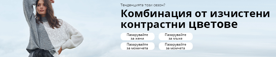 ColourBlocking_Bulgarian