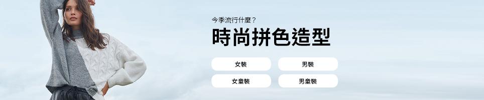 拼色_ChineseHK