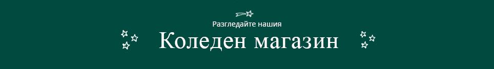 Explore our christmas shop_Bulgarian_DT