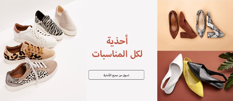 WWR_Footwear_C_Banners_Arabic_DT