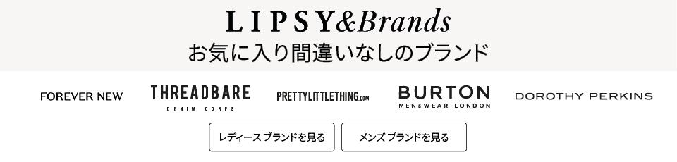 M19157_LipsyBrands_International-DESKTOP_jp